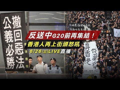 0626-反送中/G20前再集結! 香港人走訪各國領事館請願 三立新聞網SETN.com