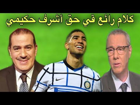 """شاهد بدرالدين الإدريسي و خالد ياسين """"فرحانين"""" بأشرف حكيمي"""