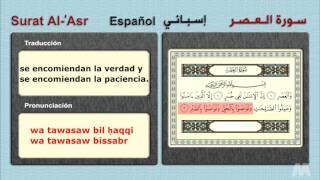Surat Al-'Asr (Español إسبانى) سورة العصر