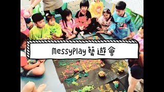 MessyPlay藝遊會