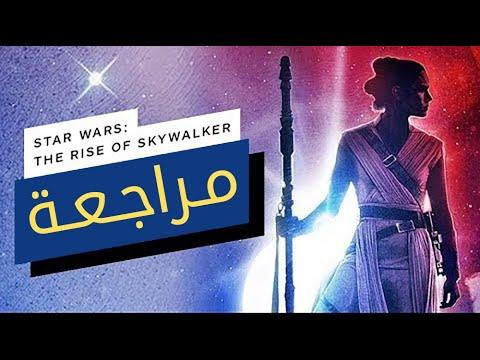 مراجعة فيلم Star Wars: The Rise of Skywalker