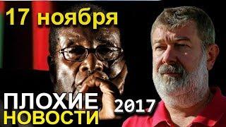 Вячеслав Мальцев | Плохие новости | Артподготовка | 17 ноября 2017