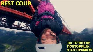 BEST COUB #9 | 30 МИНУТ ЛУЧШИХ ПРИКОЛОВ АВГУСТА 2018