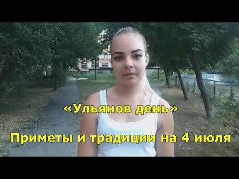 Приметы и традиции на 4 июля. Народный праздник «Ульянов день».