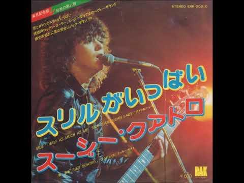スージー・クアトロSuzi Quatro/スリルがいっぱいHalf As Much As Me (1976年)