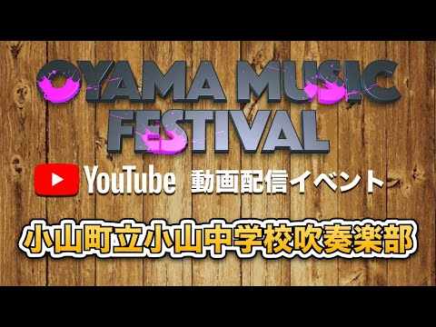 OYAMA MUSIC FESTIVAL【小山町立小山中学校吹奏楽部】
