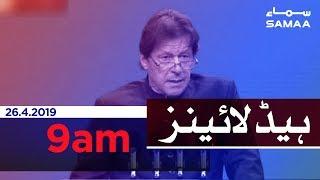 Samaa Headlines - 9AM - 26 April 2019