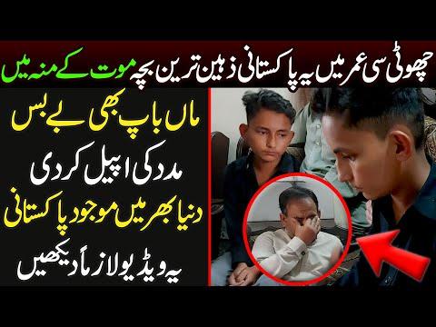 پاکستانی زہین ترین بچے کی افسوس ناک کہانی،زہین ترین بچہ سنگین بیماری کا شکار:ویڈو دیکھیں