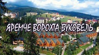 Буковель, Ворохта, Яремче. Bukovel, Vorokhta, Yaremche.