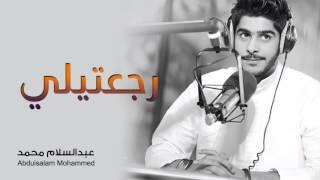 تحميل اغاني عبدالسلام محمد - رجعتيلي (النسخه الاصليه) | 2011 MP3