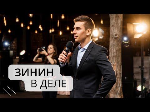 Игорь Зинин, відео 4