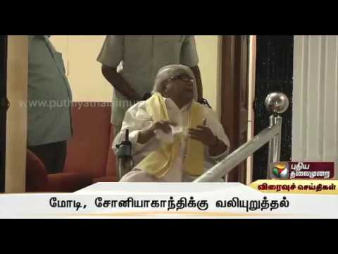 PM-Modi-and-Soniya-Gandhi-to-be-invovled-in-Cauvery-Issue--Karunanidhi-Emphasis