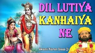 Dil Lutiya Kanhaiya !! दिल लुटिया कन्हैया !! Krishna Bhajan !! Puja Shri Swami Karun Dass Ji Maharaj