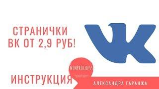 Рабочие страницы в Контакте от 2,9 руб! Как купить, и что с ними делать