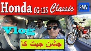 HONDA CG 125CC CLASSIC MOTORCYCLE | RACE WINNING CELEBRATION VLOG | ISLAMABAD  PAKISTAN