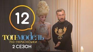 Топ-модель по-украински. Выпуск 12. 2 сезон. 16.11.2018