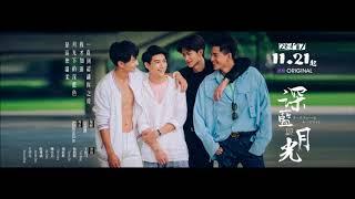 "Video thumbnail of ""Dark Blue and Moonlight OST - 林欣甫 : 保護"""