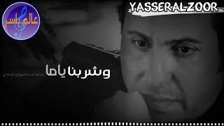 من حق مين فينا هاني شاكر