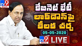 Telangana Cabinet Meeting LIVE Updates || CM KCR Key Decisions on Lockdown  Watch LIVE: https://goo.gl/w3aQde  Today's Top News: https://goo.gl/5YuScD  Visit Website: https://www.tv9telugu.com/  ►TV9 LIVE : https://bit.ly/2FJGPps ►Subscribe to Tv9 Telugu Live: https://goo.gl/lAjMru ►Subscribe to Tv9 Entertainment Live: https://bit.ly/2Rg6nzL ►Big News Big Debate : https://bit.ly/2sjc9Iu ►Encounter With Murali Krishna : https://bit.ly/380Nvf5 ► Download Tv9 Android App: http://goo.gl/T1ZHNJ ► Download Tv9 IOS App: https://goo.gl/abC1bS  ► Like us on Facebook: https://www.facebook.com/tv9telugu ► Follow us on Instagram: https://www.instagram.com/tv9telugu ► Follow us on Twitter: https://twitter.com/Tv9Telugu  #TelanganaCabinetMeeting LIVE Updates || 05-05-2020 || Decision On #Lockdown