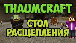 Minecraft ThaumCraft 4.2. Стол расщепления.