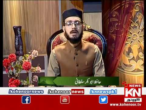 Istakhara 05 January 2019 | Kohenoor News Pakistan