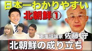日本一わかりやすい【北朝鮮①】北朝鮮ってどんな国?日本に敵対しているの?
