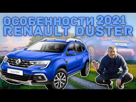 Renault Duster 2021 модельного года / Главные особенности