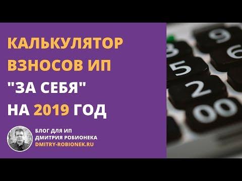 """Калькулятор взносов ИП """"за себя"""" на 2019 год"""