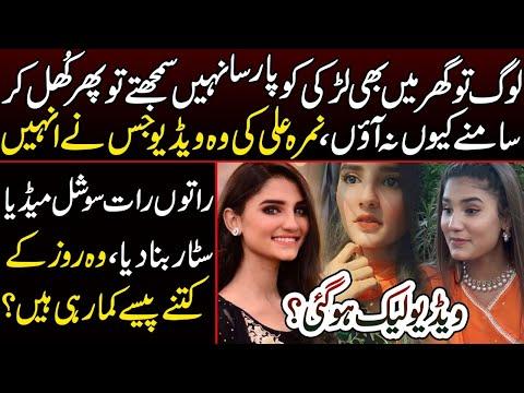 نمرہ علی سوشل میڈیا اسٹارروزانہ سوشل میڈیا سے کتنا کما لیتی ہیں:ویڈیو دیکھیں