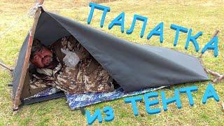 Одноместные палатки для охоты и рыбалки