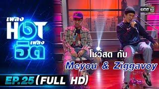 โชว์สดกับ Meyou & Ziggavoy ในเพลง No Makeup   เพลงHOTเพลงฮิต EP.25 (FULL HD)  1 มิ.ย. 63   one31