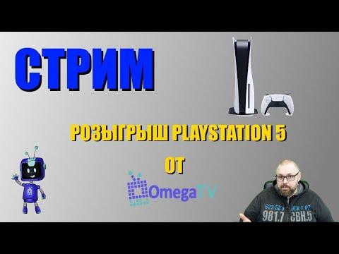 СТРИМ РОЗЫГРЫШ PLAYSTATION 5 ОТ OMEGA TV ДЛЯ УКРАИНЫ