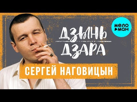 Сергей Наговицын  - Дзынь Дзара (Альбом 2000)