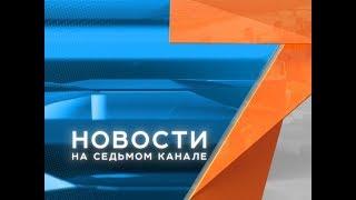 Фигуры из льда и увольнения в мэрии. «Новости. 7 канал» 14.01.2020
