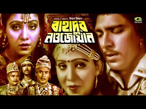Bangla Superhit HD Movie | Bahadur Nowjoan | ft Anju Ghosh , Mahmud Koli
