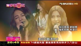 Hebe田馥甄少女演化文青女神 偶像到實力派 當掌聲響起 20160813