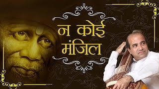 Na Koi Manzil by Suresh Wadkar | New Sai Baba Songs | Top Shirdi Sai Baba Bhajans | Sai Baba Songs |