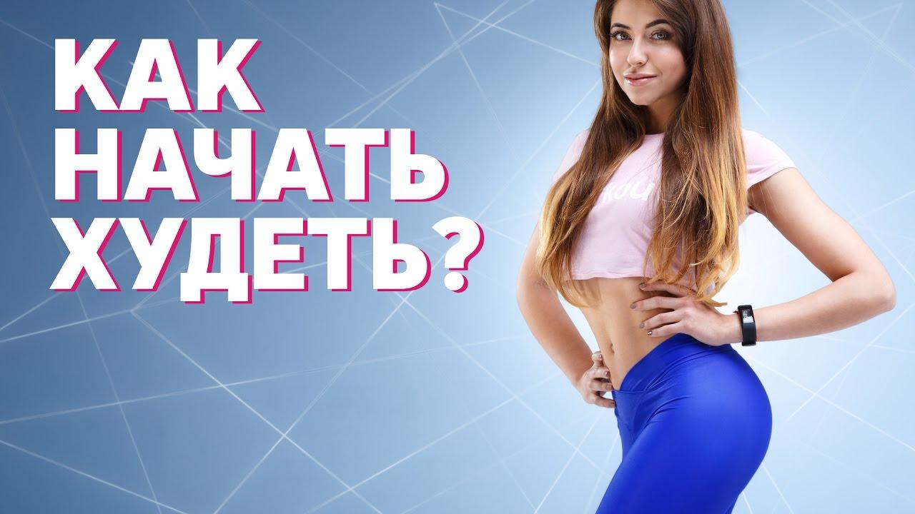 Как начать худеть? [Workout   Будь в форме]