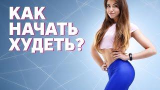 Как начать худеть? [Workout | Будь в форме]