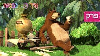 מאשה והדוב -  🐻 אֵיךְ הֵם נִפְגְשוּ 🏡 (פרק 1)