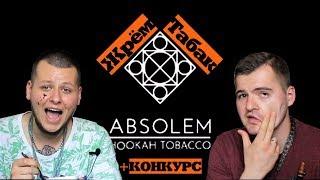 Обзор Absolem Hookah Tobacco - Украинский табак для кальяна +КОНКУРС
