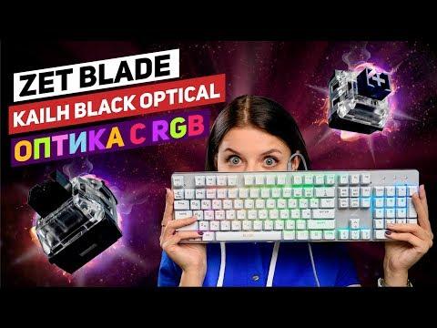 Когда ты слишком хороша 😳. Обзор белой оптико-механической клавиатуры ZET Blade Optical
