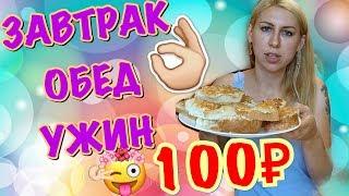 День за 100 рублей. Завтрак Обед Ужин за сотку.