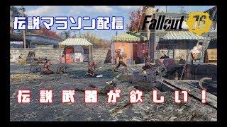 【星付き伝説漁り】Fallout 76 PC版#87 さぁ、今日も伝説のネタ武器を探しに行こう