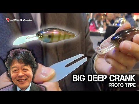 加藤誠司が衝撃構造を持つビッグディープクランクを生解説