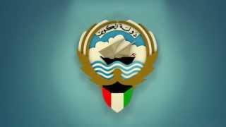 Kuwait Logo 3D