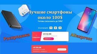 Лучшие смартфоны около 100$ на 2019!   Распродажа Aliexpress + купоны!