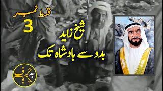 Dubai Abu Dhabi Rags To Riches | History of UAE Episode 03 | Urdu Hindi  | Harf Ba Harf