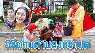 10 วิธีผ่านด่านสงกรานต์ไม่ให้ตัวเปียกน้ำ