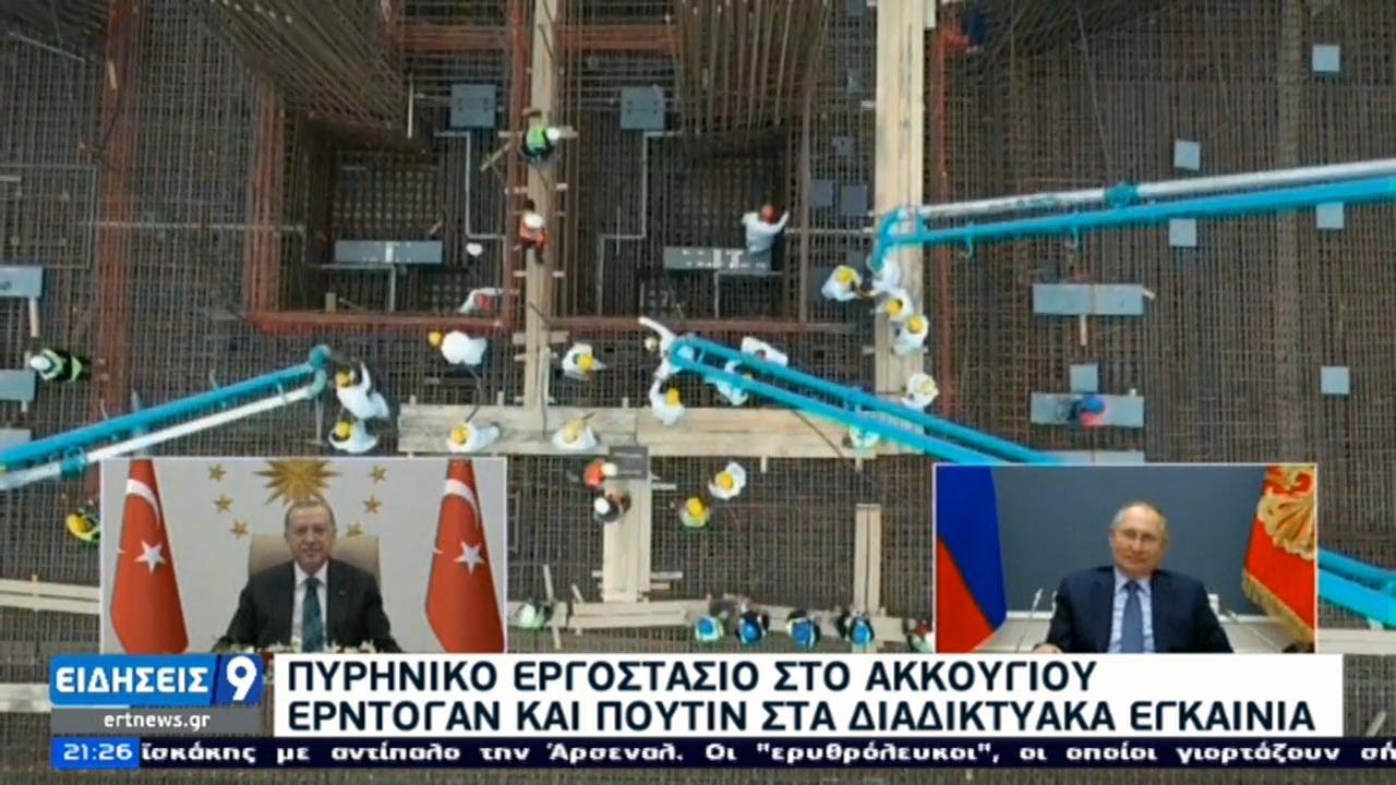 Τουρκία: Εγκαίνια πυρηνικού αντιδραστήρα με ομιλίες Ερντογάν – Πούτιν | 10/03/2021 | ΕΡΤ